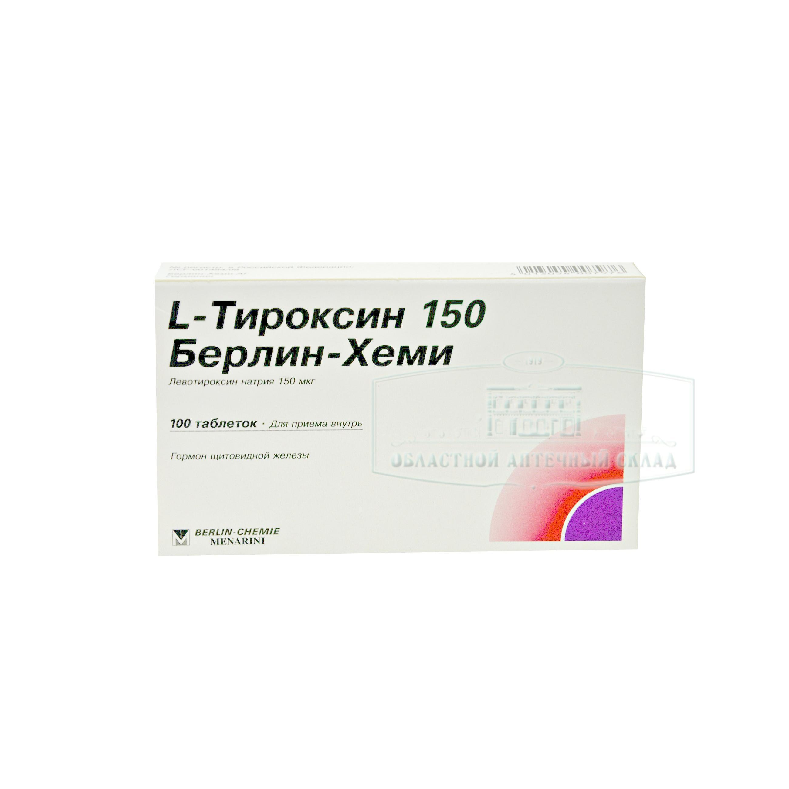 l-тироксин 75
