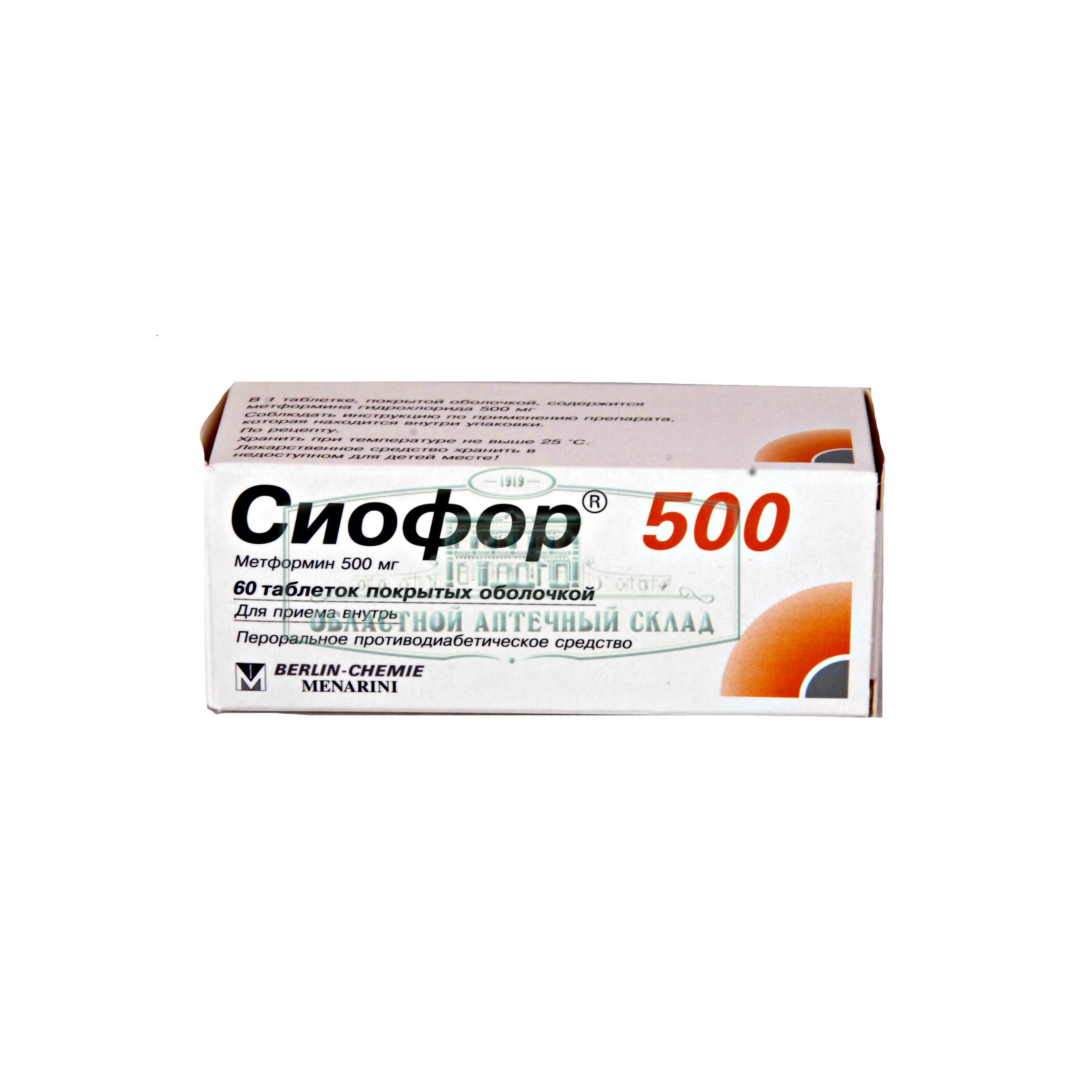 Сиофор 100 при похудении